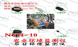 农业环境检测仪NYH-10