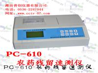 农药残留速测仪PC-610