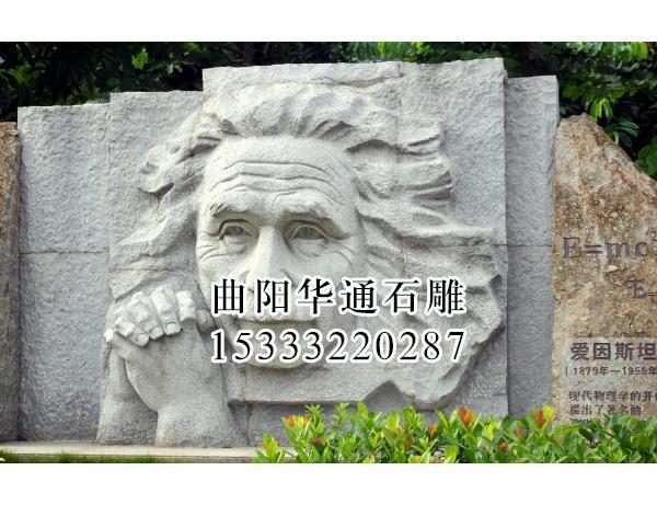 爱因斯坦石雕的价格