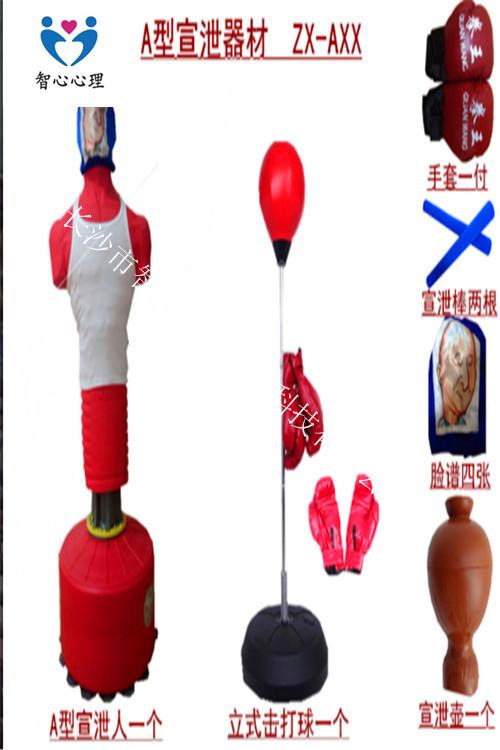 宣泄器材生产商