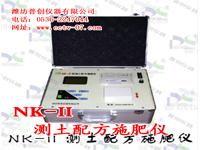 测土配方检测仪NK-II