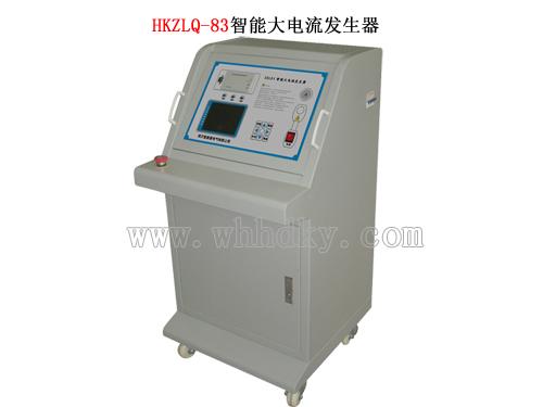 HKZLQ-83智能大电流发生器(升流器) 武汉华电科仪电气