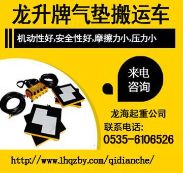 20吨保质一年气垫搬运车 20吨清洁室气垫搬运工具 北京
