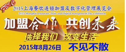 2015上海餐饮连锁加盟展