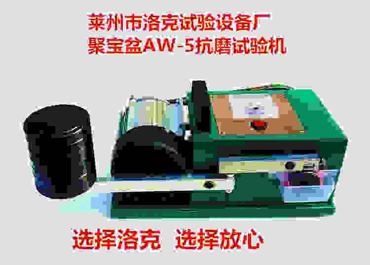 莱州聚宝盆AW-5润滑油耐磨试验机 永才是在 做工精致