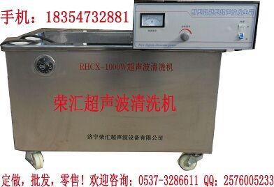 不锈钢除油除蜡超声波清洗机-功率可调