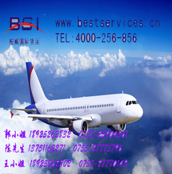 青岛到乌克兰空运 纽扣出口货运到乌克兰空运价格 纽扣出口货运公司
