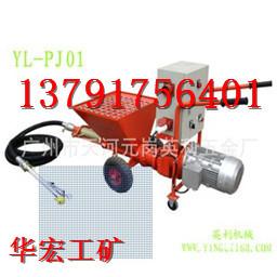 YL-PJ01干混砂浆喷涂机