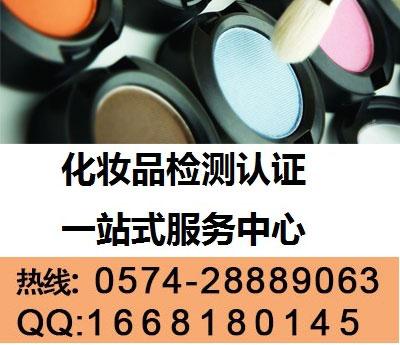化妆品重金属检测报告,SGS化妆品重金属污染测试