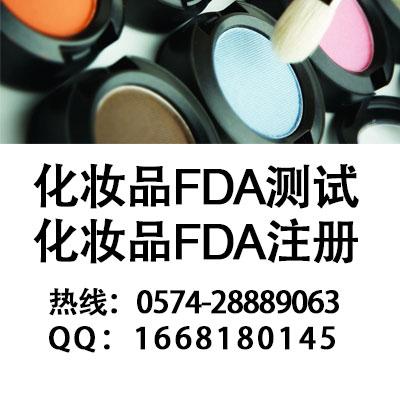 化妆品FDA注册哪里做,化妆品FDA注册机构
