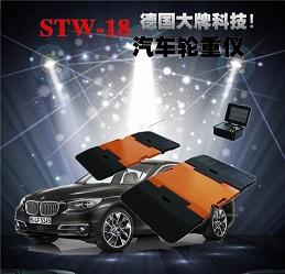 浙江润鑫汽车轴重衡 首创超保障设备!