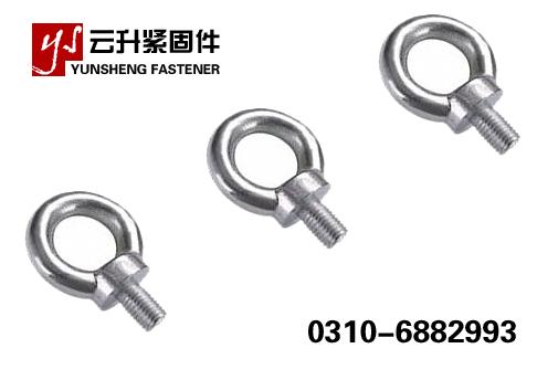 吊环螺栓|吊环螺丝|45#吊环|承重吊环|吊环价格|吊环螺栓厂家