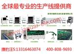 全套SMT/AI解决方案、捷豹无铅回流焊、波峰焊系统