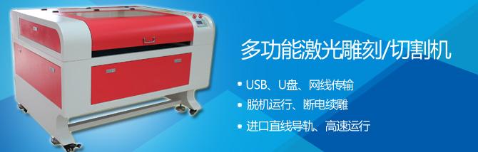 科良激光 KL-1390汽车脚垫坐垫激光切割机