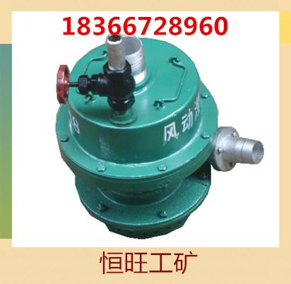 FQW20-50/WK矿用风动涡轮潜水泵质量优价格低