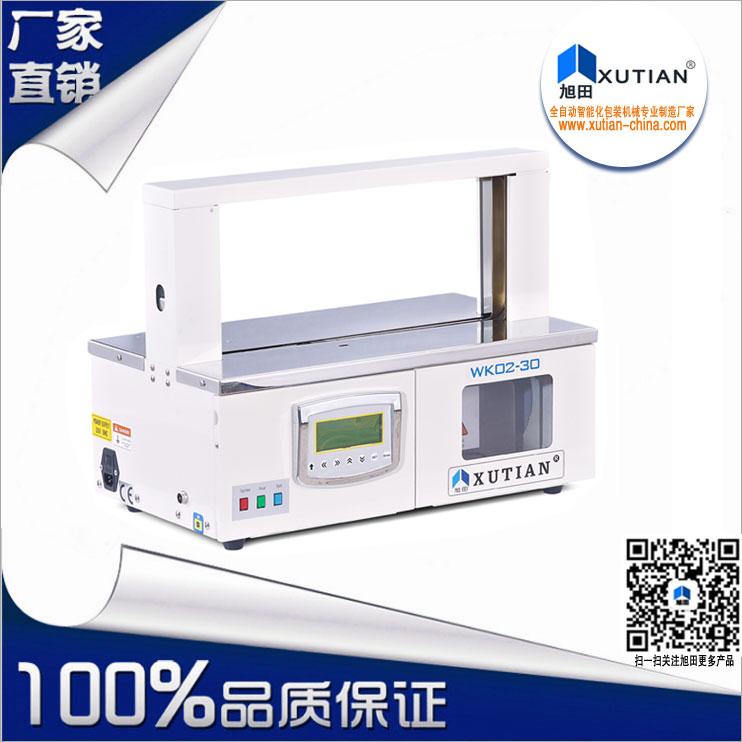 纸带机/OPP膜束带机WK03-30