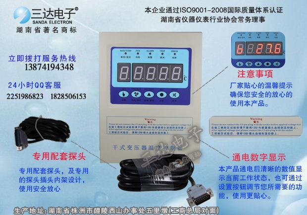 TTC-313株洲三达干式变压器温度检测控制仪
