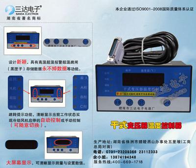 LD-B10-10GP湖南三达干式变压器用温度控制器