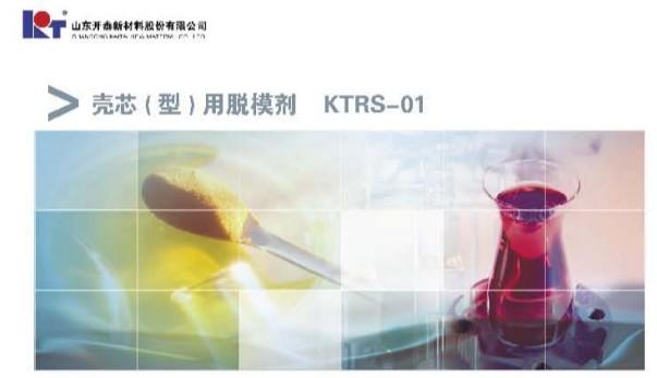 钢铁件防锈剂(水性) KTAW-01大供应