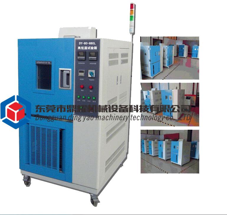云南恒温恒湿老化试验箱高低温恒定湿热试验箱