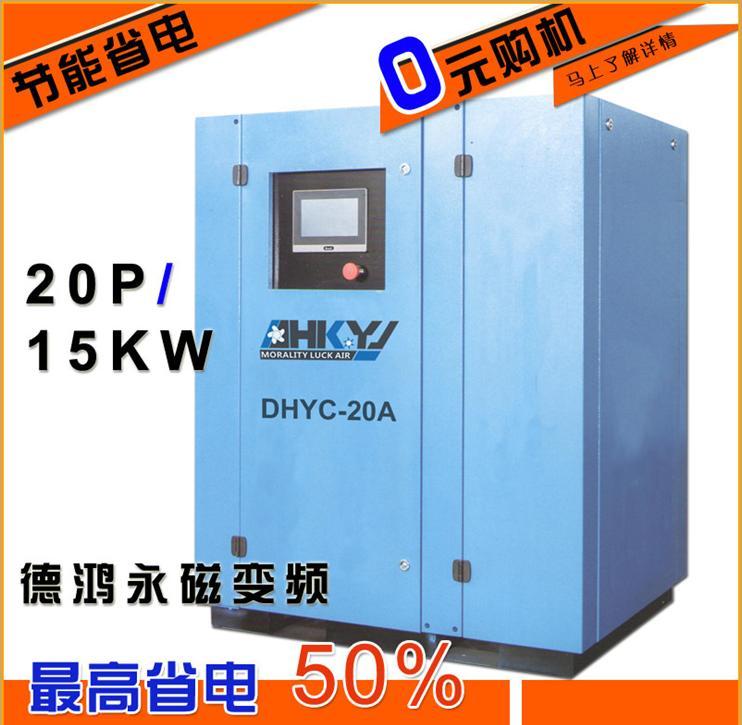 惠州上海德鸿永磁变频螺杆式空压机厂家直销DHYC-20A/15K