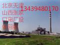 沧州废旧化工厂设备回收沧州制药设备收购大型企业