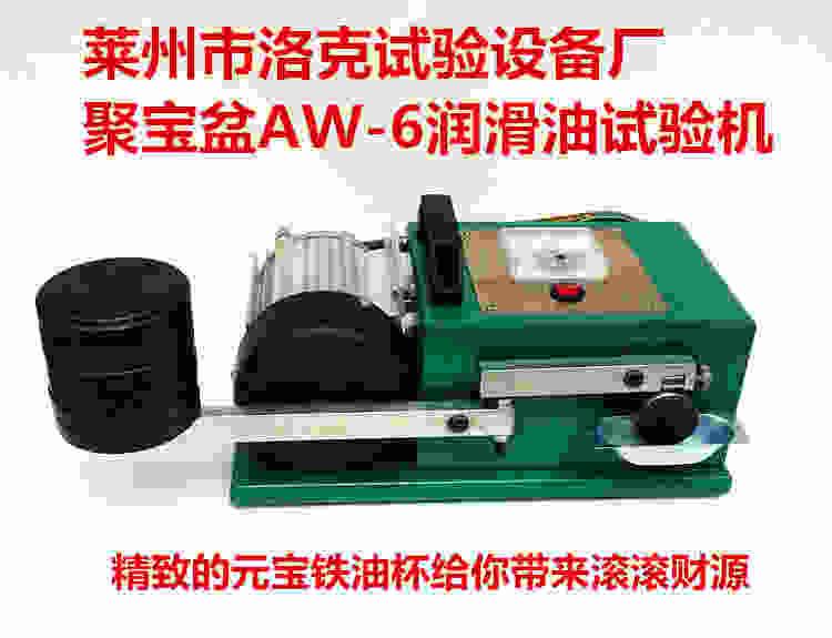 莱州聚宝盆AW-6润滑油抗磨添加剂 试验机中的精品