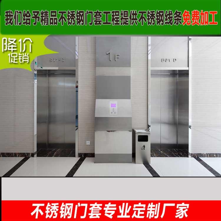 苏州|银行|医院|机场|镜面|黄钛|电梯不锈钢门套|包框|包板厂