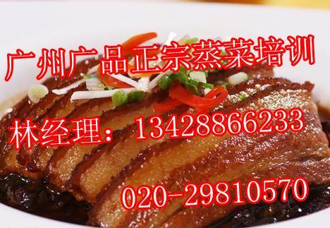 浏阳蒸菜培训,蒸菜的做法,广州蒸菜培训