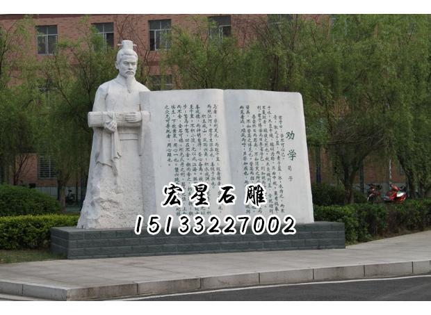 校园文化雕塑价格-曲阳石雕价格-曲阳宏星雕塑艺术厂
