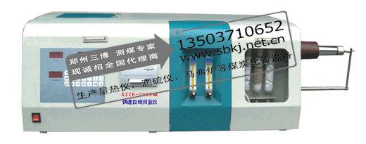 河南三博专供特价优质好用的KZCH-2000型快速自动测氢仪