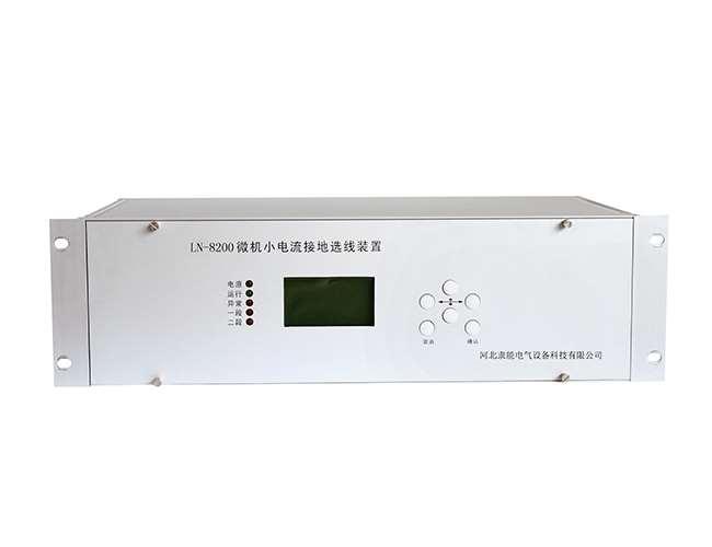 LN-8200微机小电流接地选线