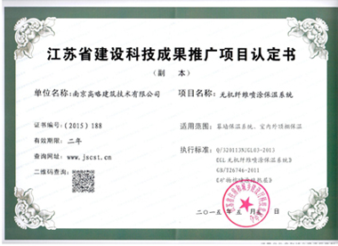 南京高略优质A级防火无机超细纤维喷涂可包工包料