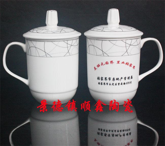陶瓷杯子 白瓷茶杯 会议杯定做厂家