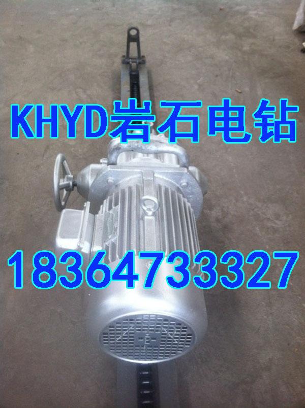 KHYD50岩石电钻 KHYD75岩石电钻价格
