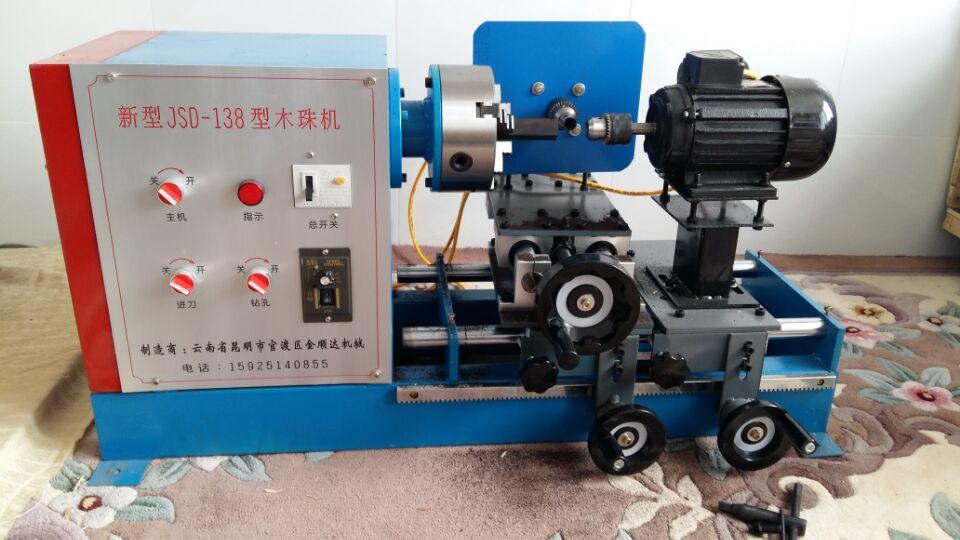 云南供应木珠机价格 木珠机械厂家 佛珠机批发价格