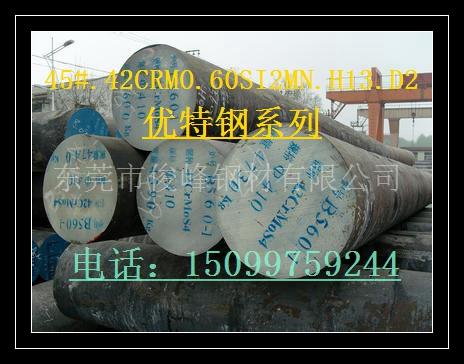 深圳H13钢材-H13模具钢