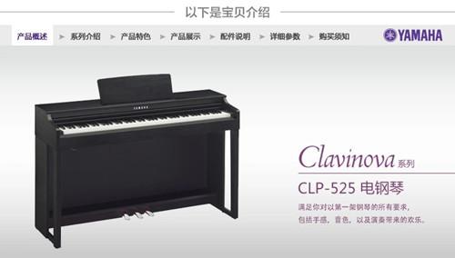 雅马哈电钢琴CLP-525青岛天合琴行热销中
