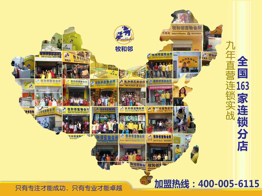 热烈期待—— 牧和邻宠物连锁(贵州六盘水店)即将开业