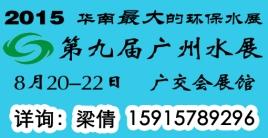 2015广州国际水展、水处理展