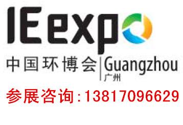 2015广州环保展