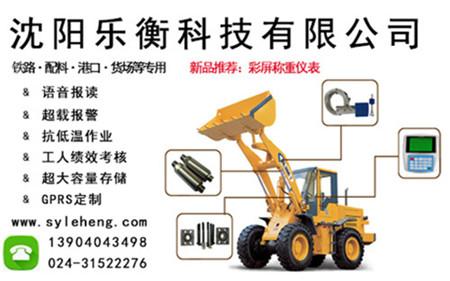 铲车电子秤生产厂家 铲车电子称生产厂家 铲车电子磅生产厂家