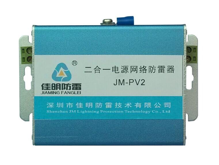 佳明防雷JM-PV2电源网络二合一防雷器