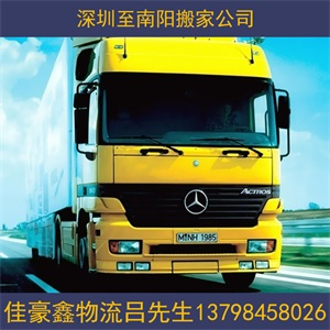 深圳货运专线,到天津货运专线,到北京物流专线找鑫豪佳物流
