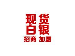 招郑州白银石油免费加盟商合作