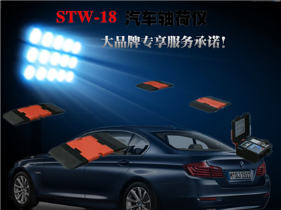 STW-18便携式汽车轮衡生产厂家价格仪生产厂家价格