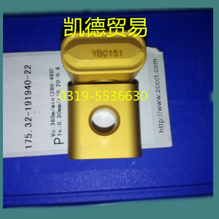 株洲钻石YBC151 175.32-191940-22