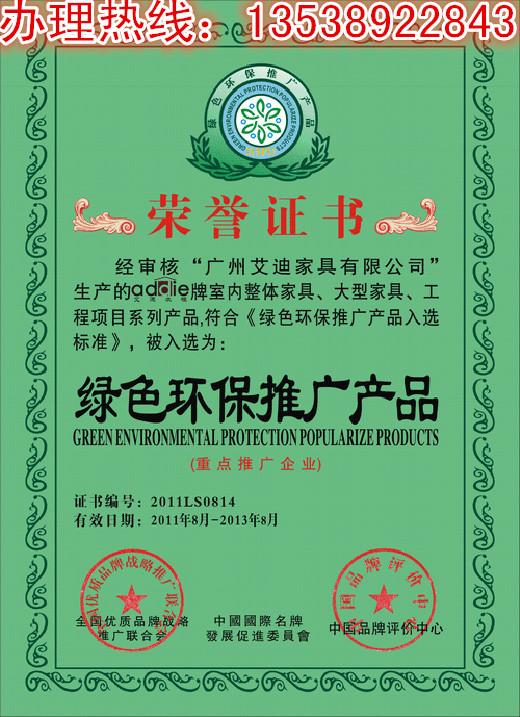 客厅家具怎样办理绿色环保产品证书