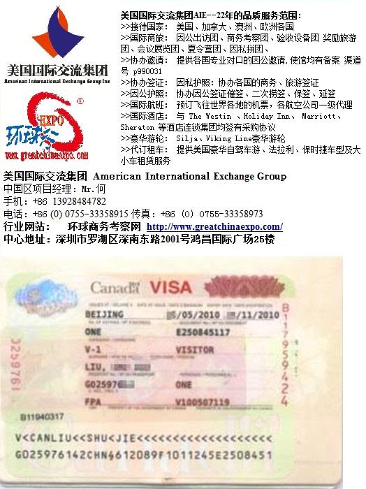 加拿大驻华大使馆----独家认可赴加拿大签证本土专业服务商!