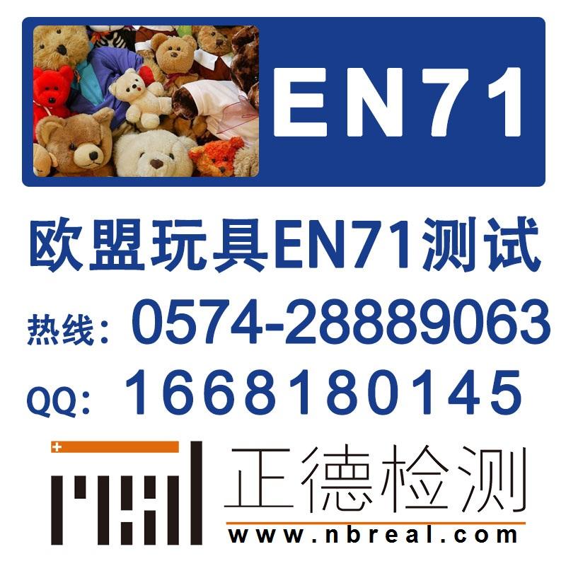 EN71-3测试哪里可以做,玩具EN71-3重金属19项测试
